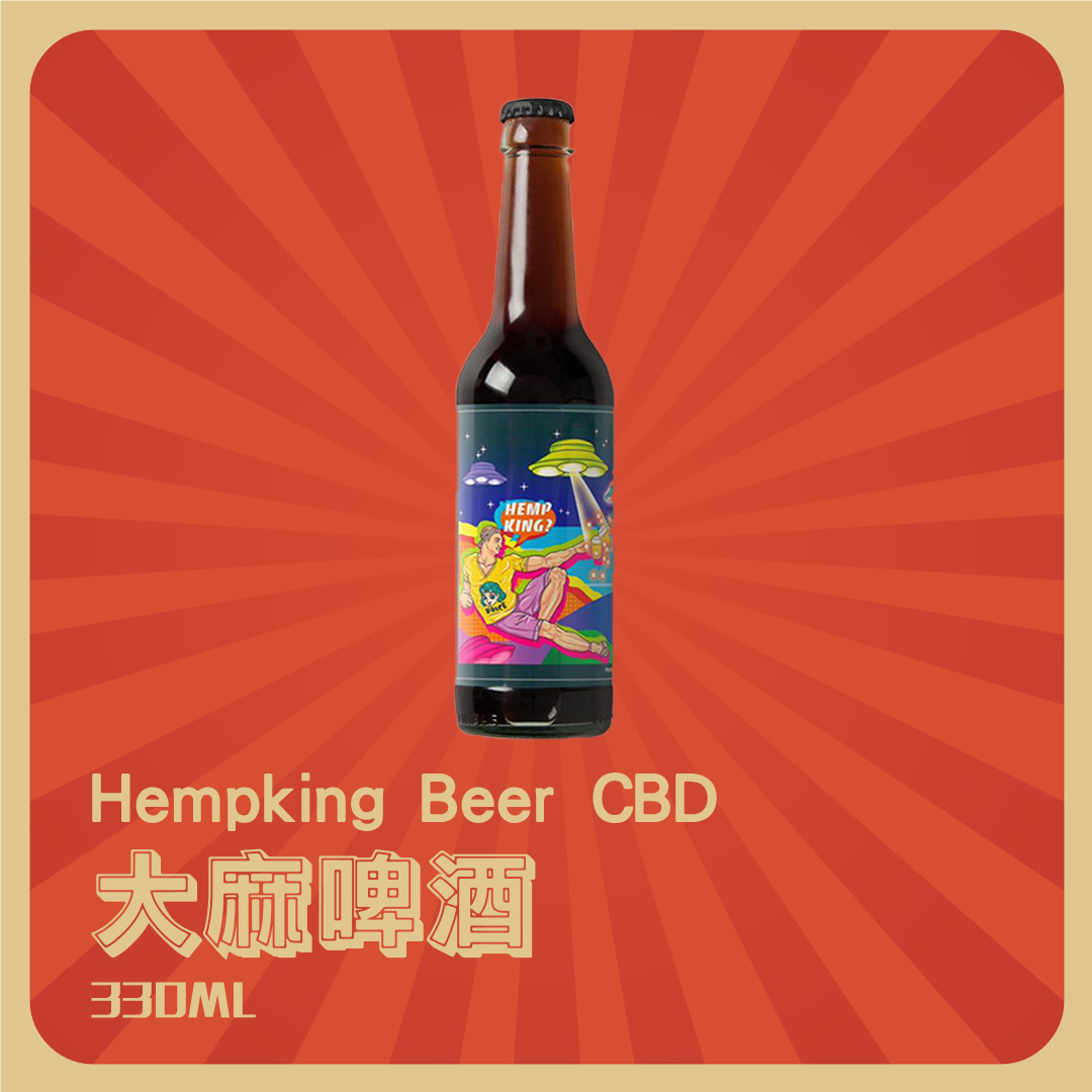 【Hempking Beer】 CBD 大麻啤酒 (3.3%) 330ml