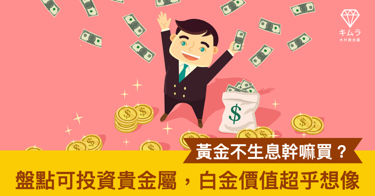 黃金放著不會生息,只能賺價差,看好金價高點賣出,入袋為安轉投資到其他商品獲利。