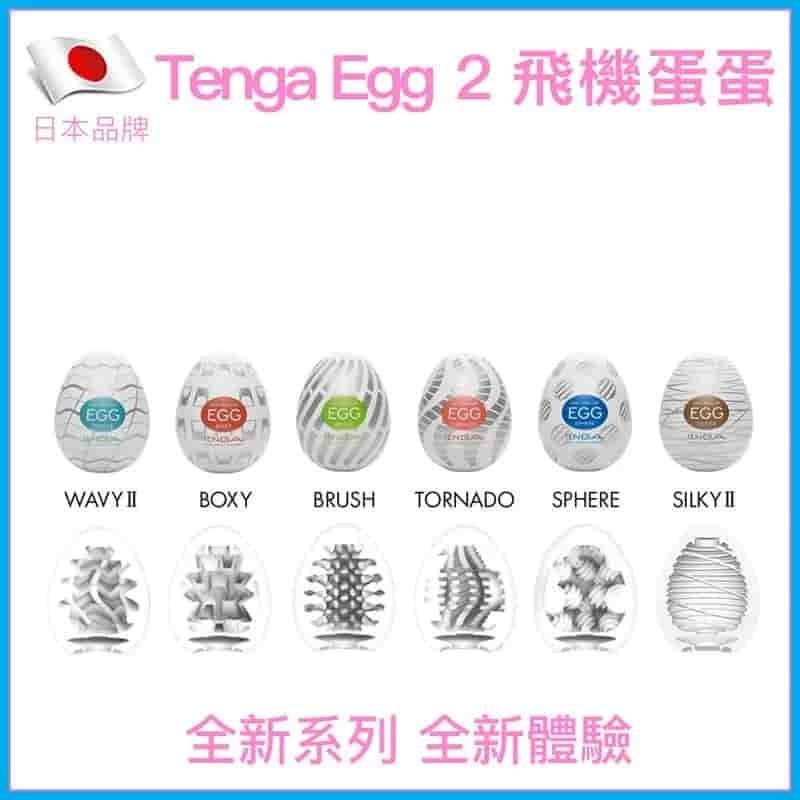 Tenga Egg 2代