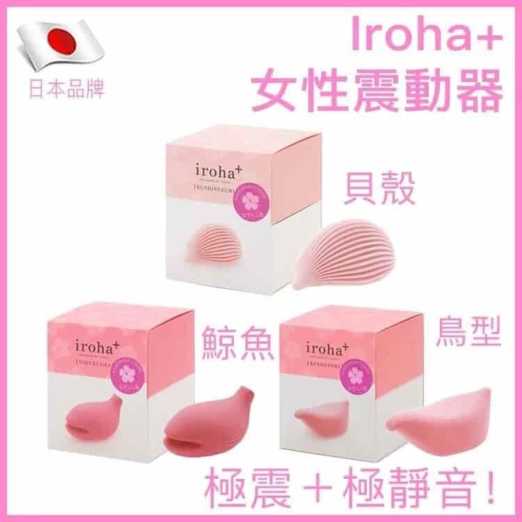 Iroha震動器+