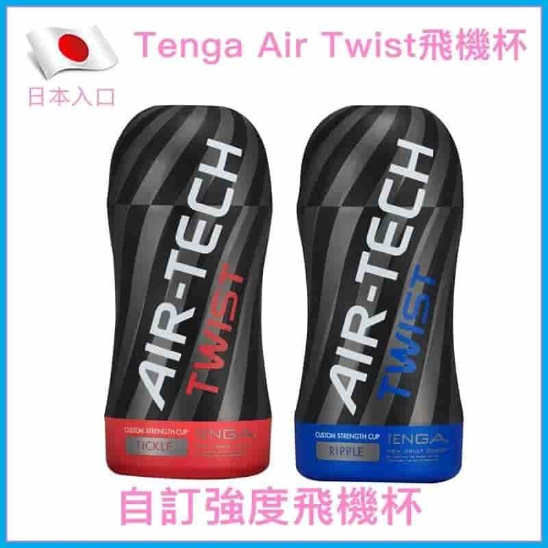 Tenga Air Twist