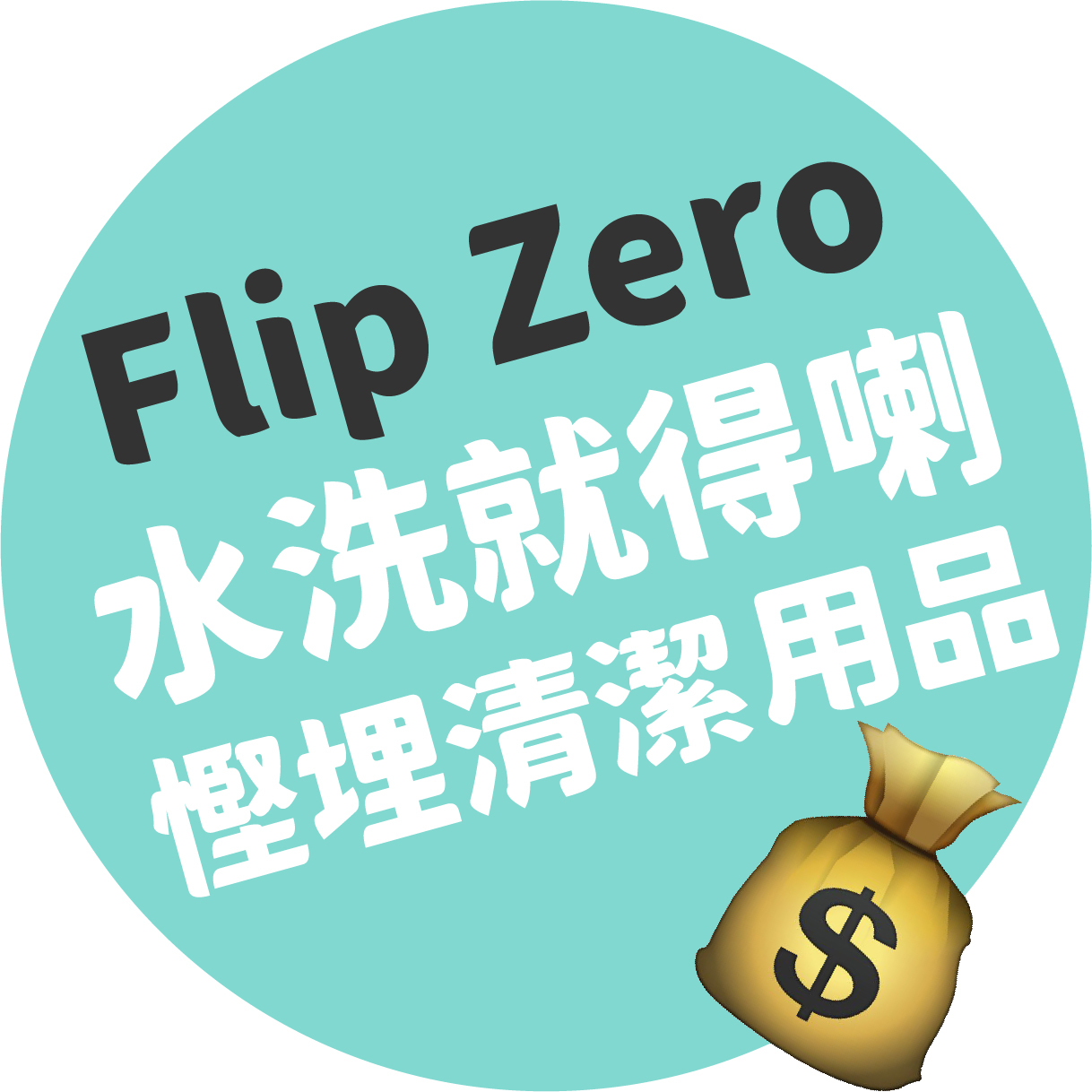 flipzero