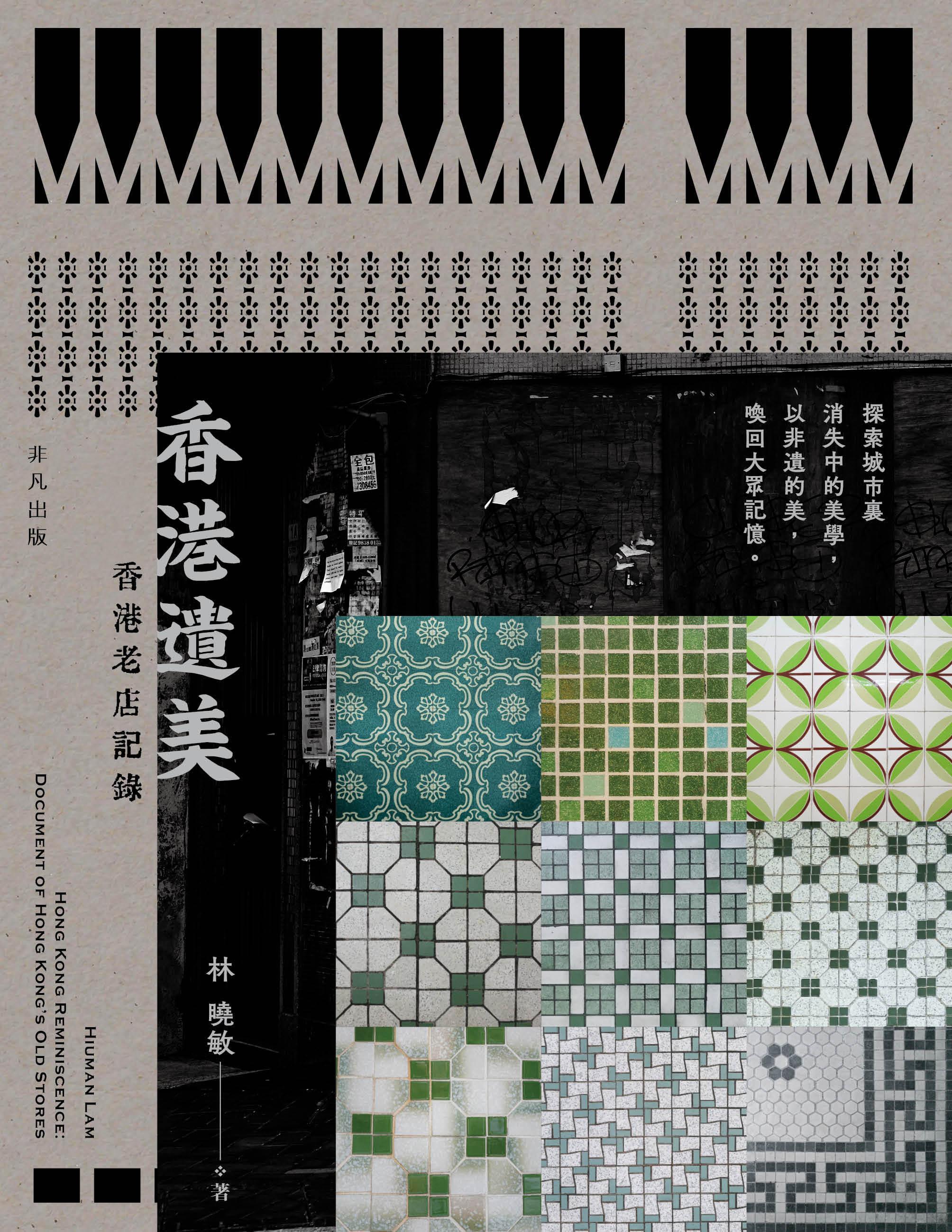 香港遺美—香港老店記錄