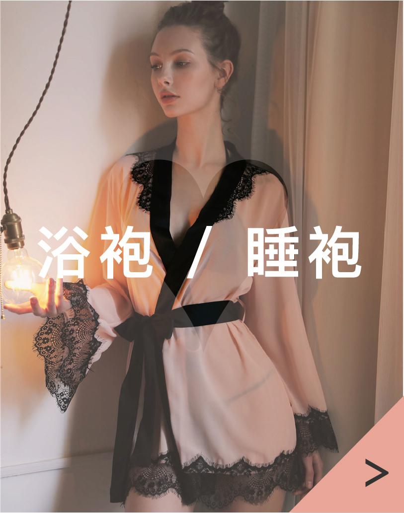 浴袍/睡袍
