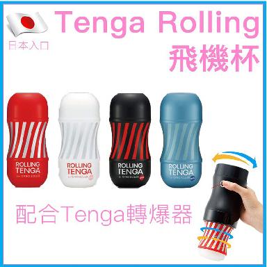 Rolling Tenga飛機杯