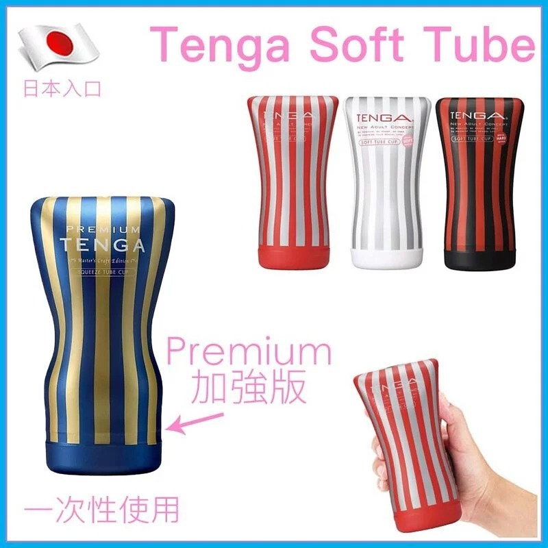 tenga_soft_tube