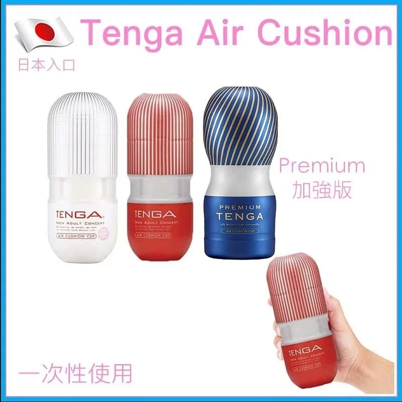 tenga air_cushion