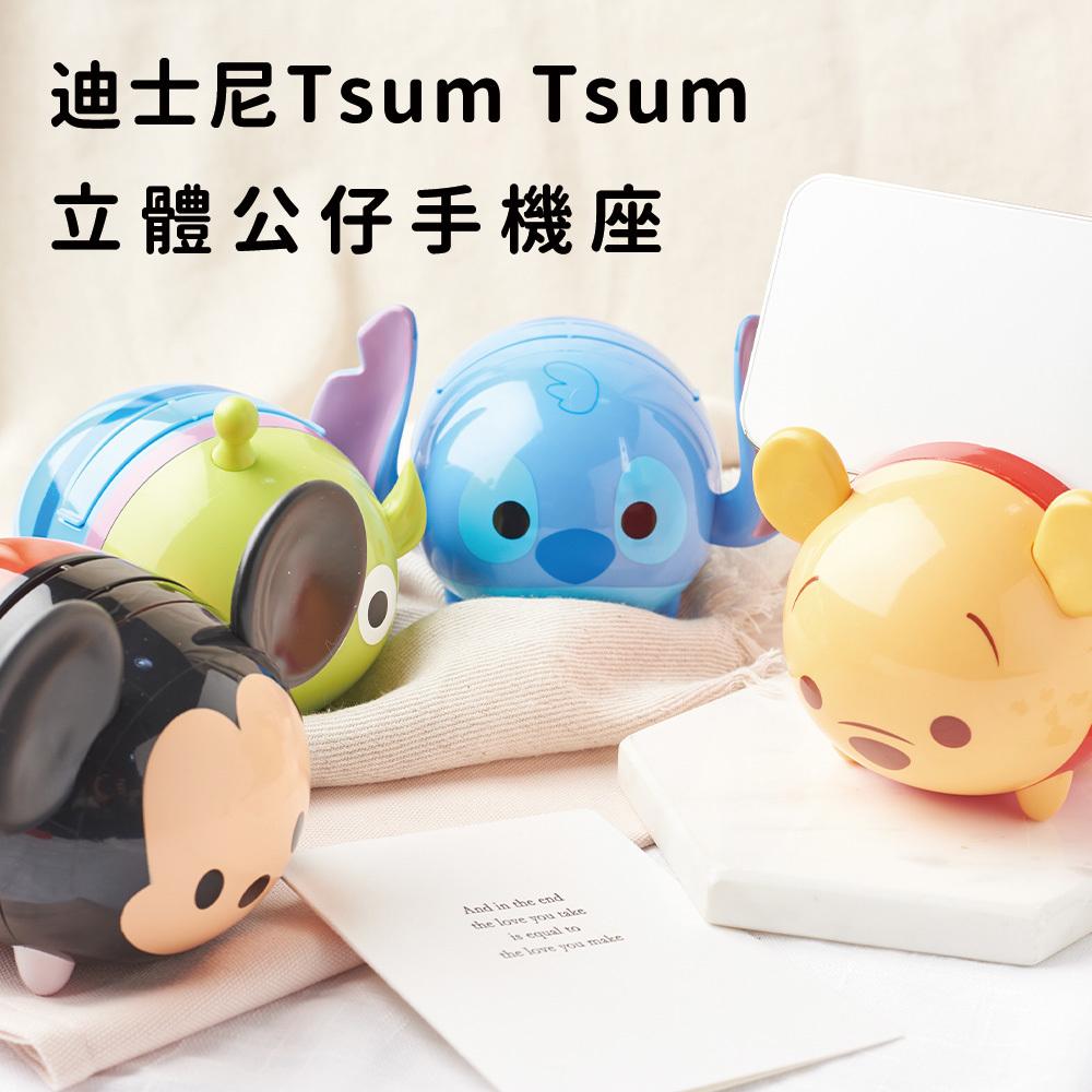 【正版授權】迪士尼Tsum Tsum立體公仔手機座
