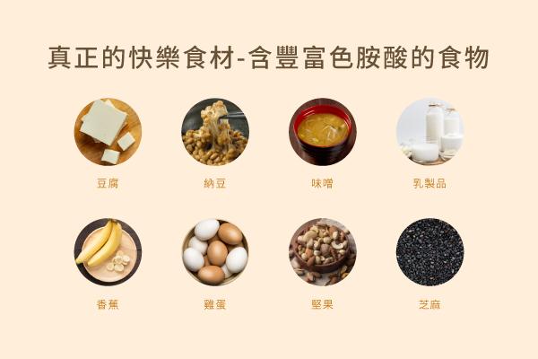 快樂食物色胺酸
