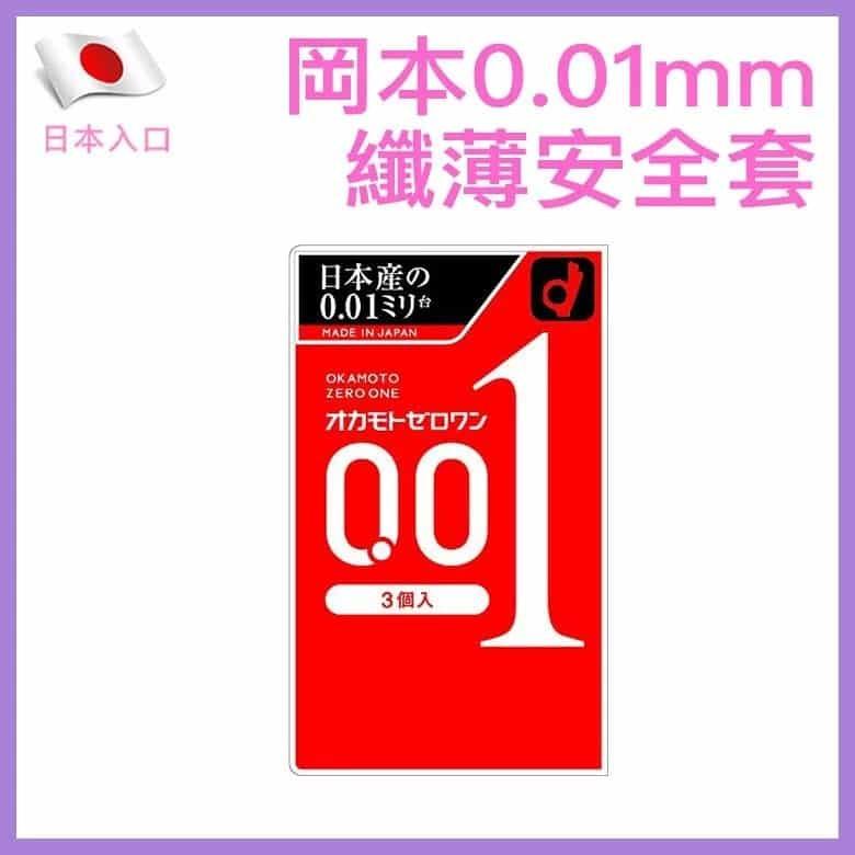岡本0.01mm安全套