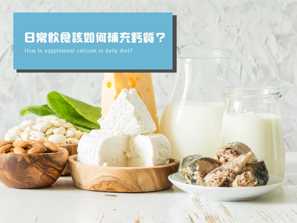 日常飲食該如何補充鈣質?