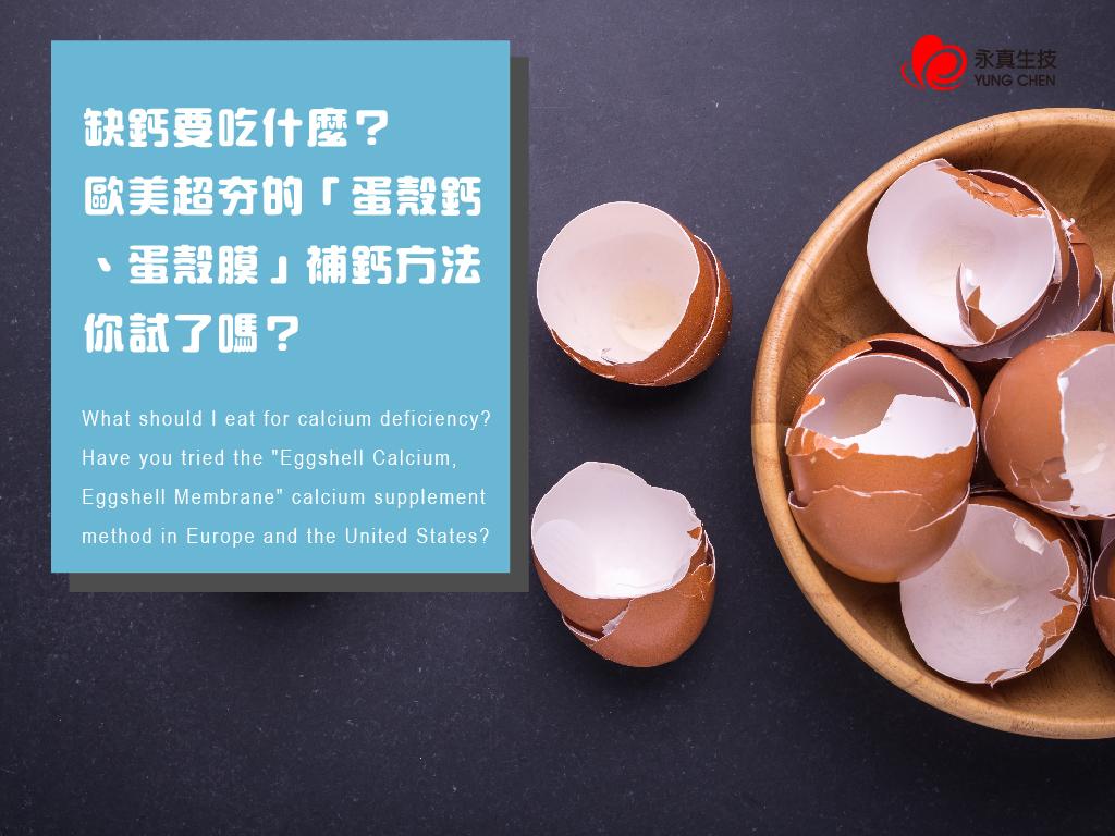 缺鈣要吃什麼?歐美超夯的「蛋殼鈣、蛋殼膜」補鈣方法你試了嗎?