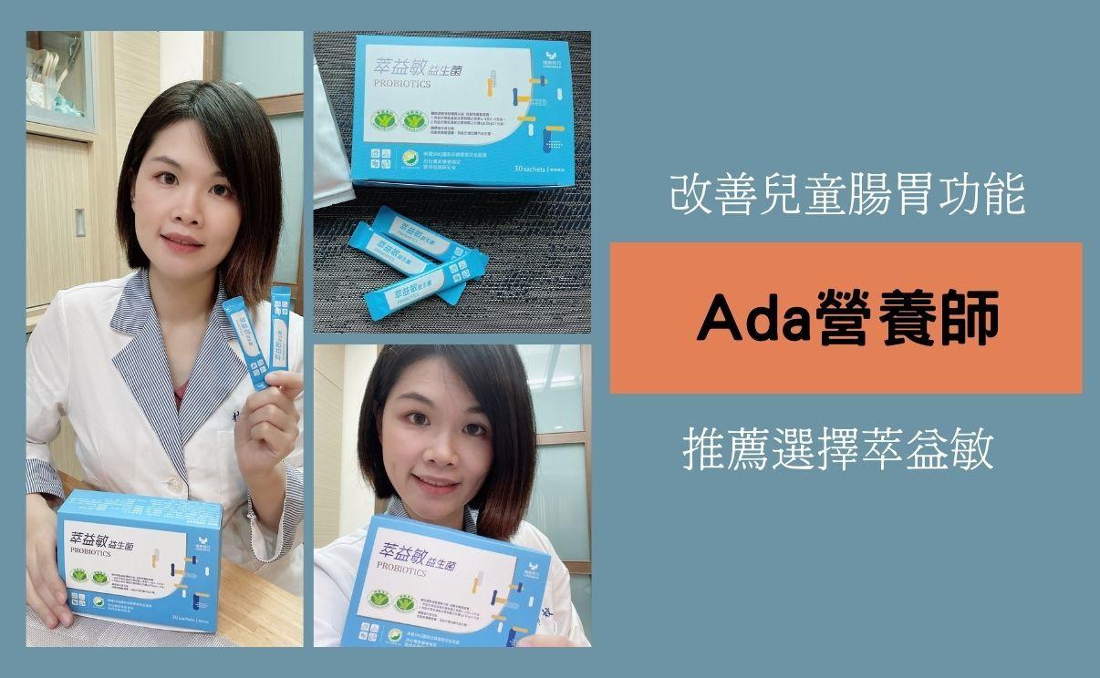改善兒童腸胃功能Ada營養師推薦萃益敏益生菌