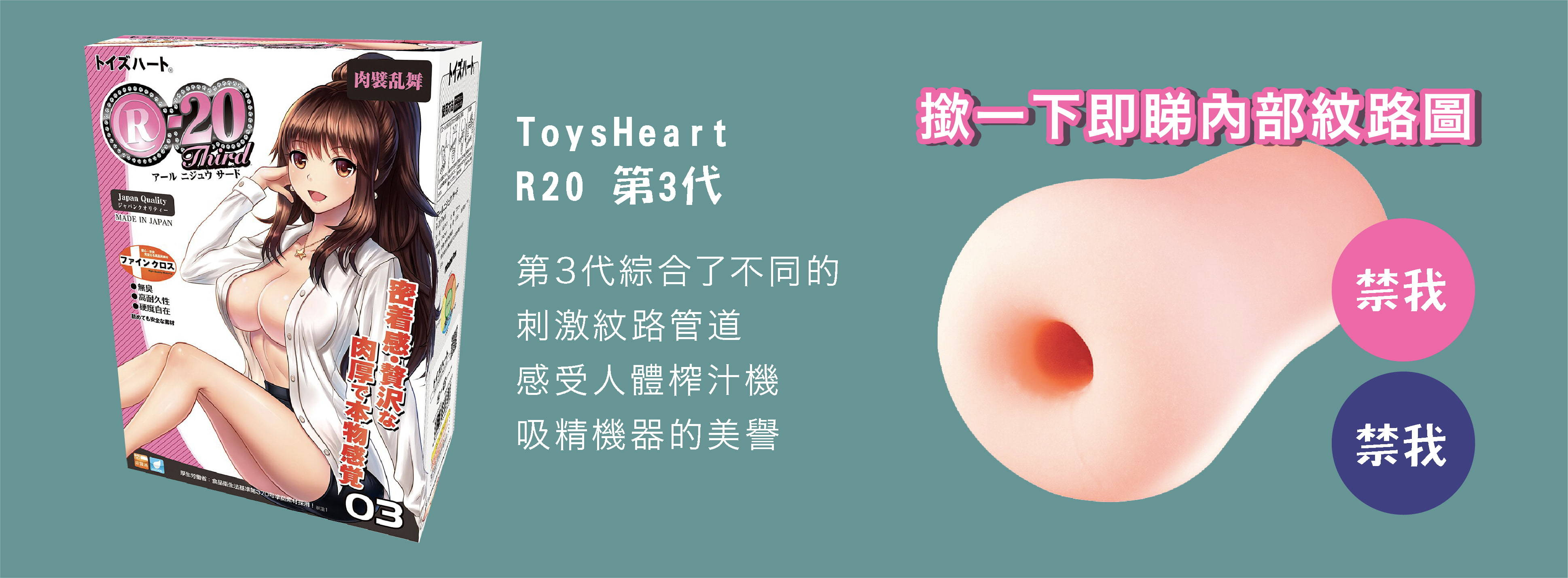 ToysHeartR20第3代