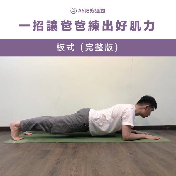 瑜珈減肥動作教學