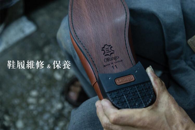 林果皮鞋的維修與保養項目