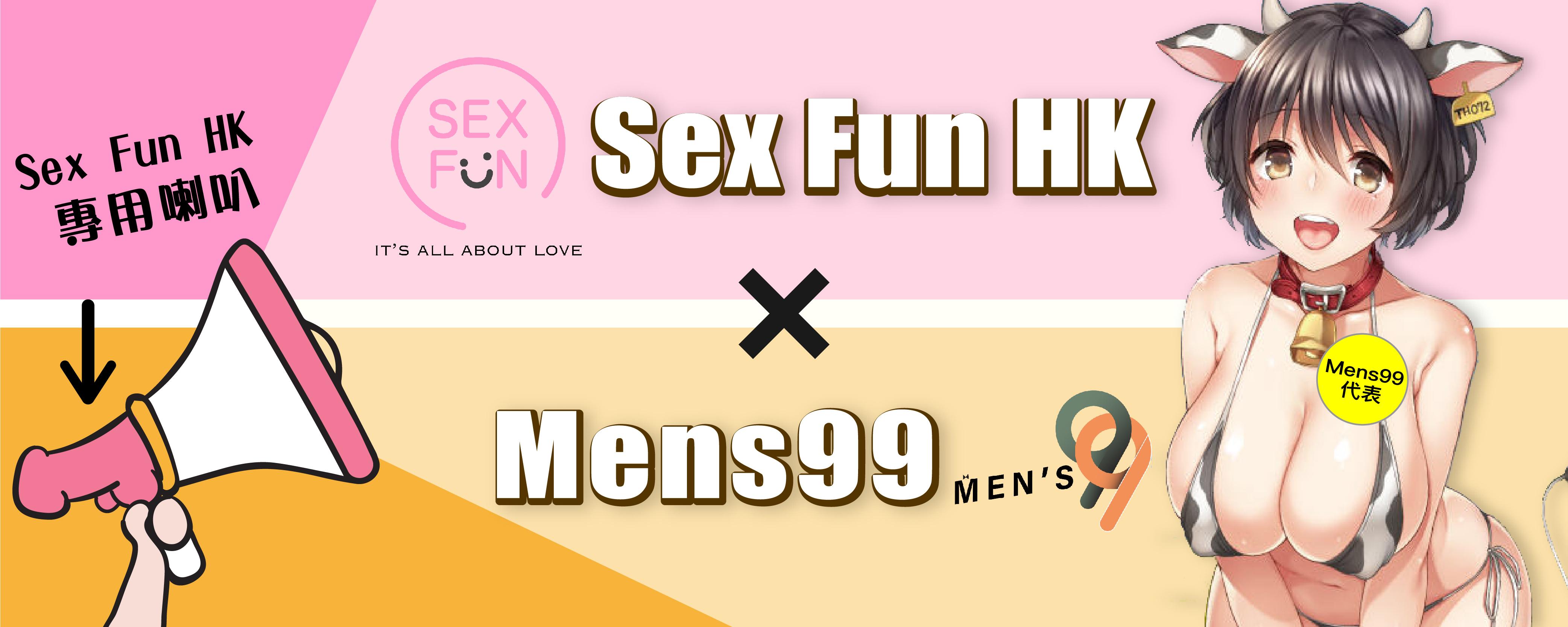 SexFunHK聯乘Mens99