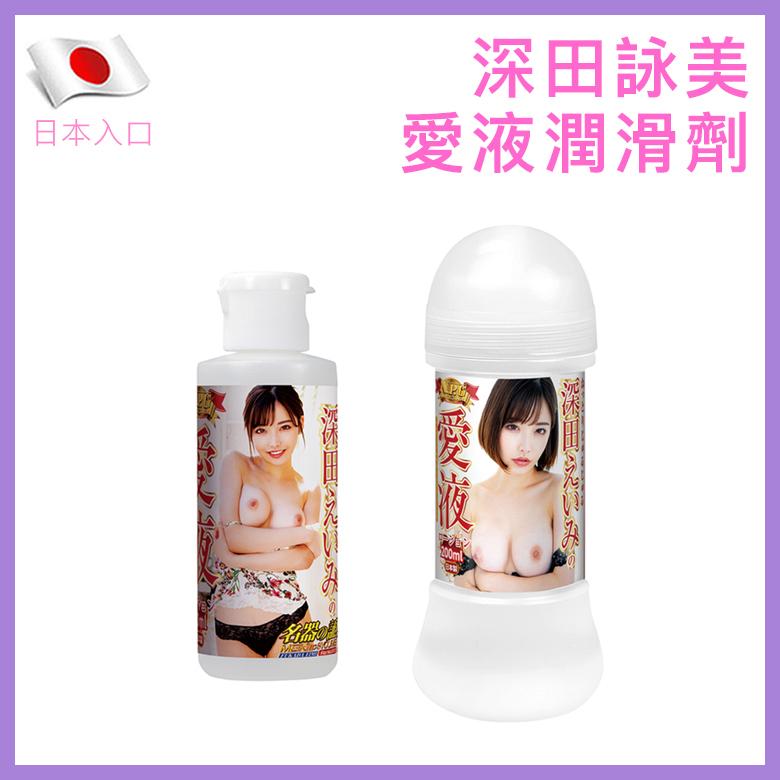 深田詠美愛液潤滑劑