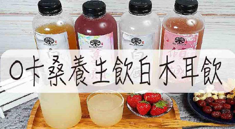 【部落客分享】健康飲食從喝開始 適合全家飲用的低卡白木耳飲 0卡桑養生飲