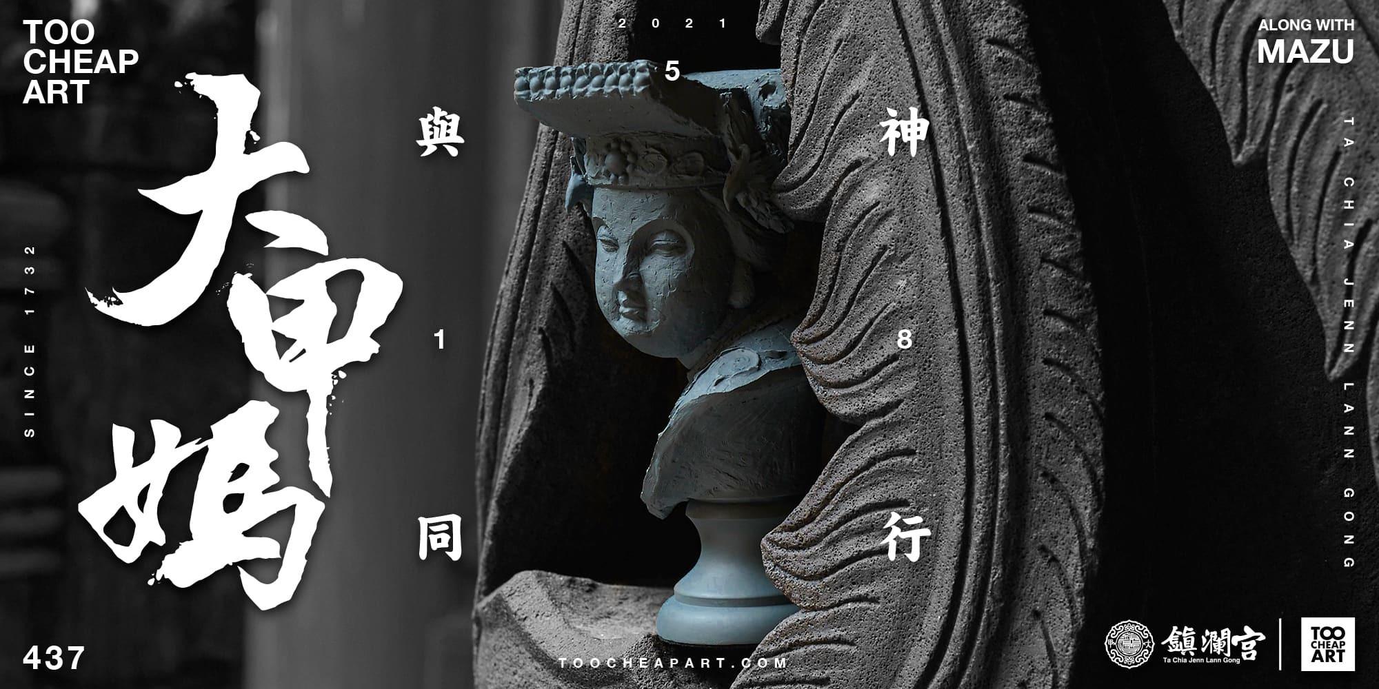 """""""大甲鎮瀾宮聯名-TooCheapArt-媽祖公仔遶境文創商品"""""""