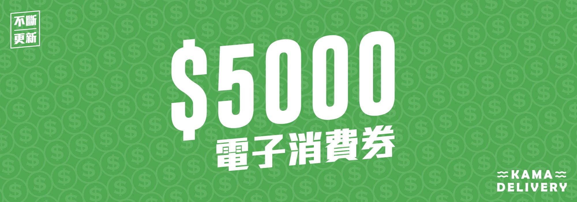 【政府派糖2021】6點必讀$5000電子消費券懶人包(持續更新)|Kama Delivery到會外賣速遞服務專家