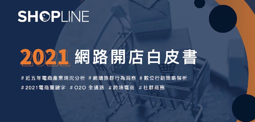 SHOPLINE 2021 網路開店白皮書