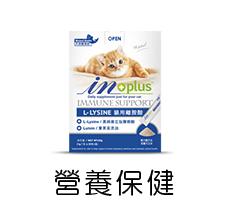 貓營養保健