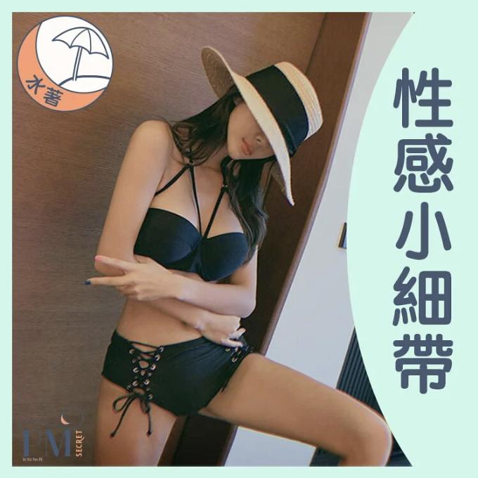 性感個性細帶泳衣
