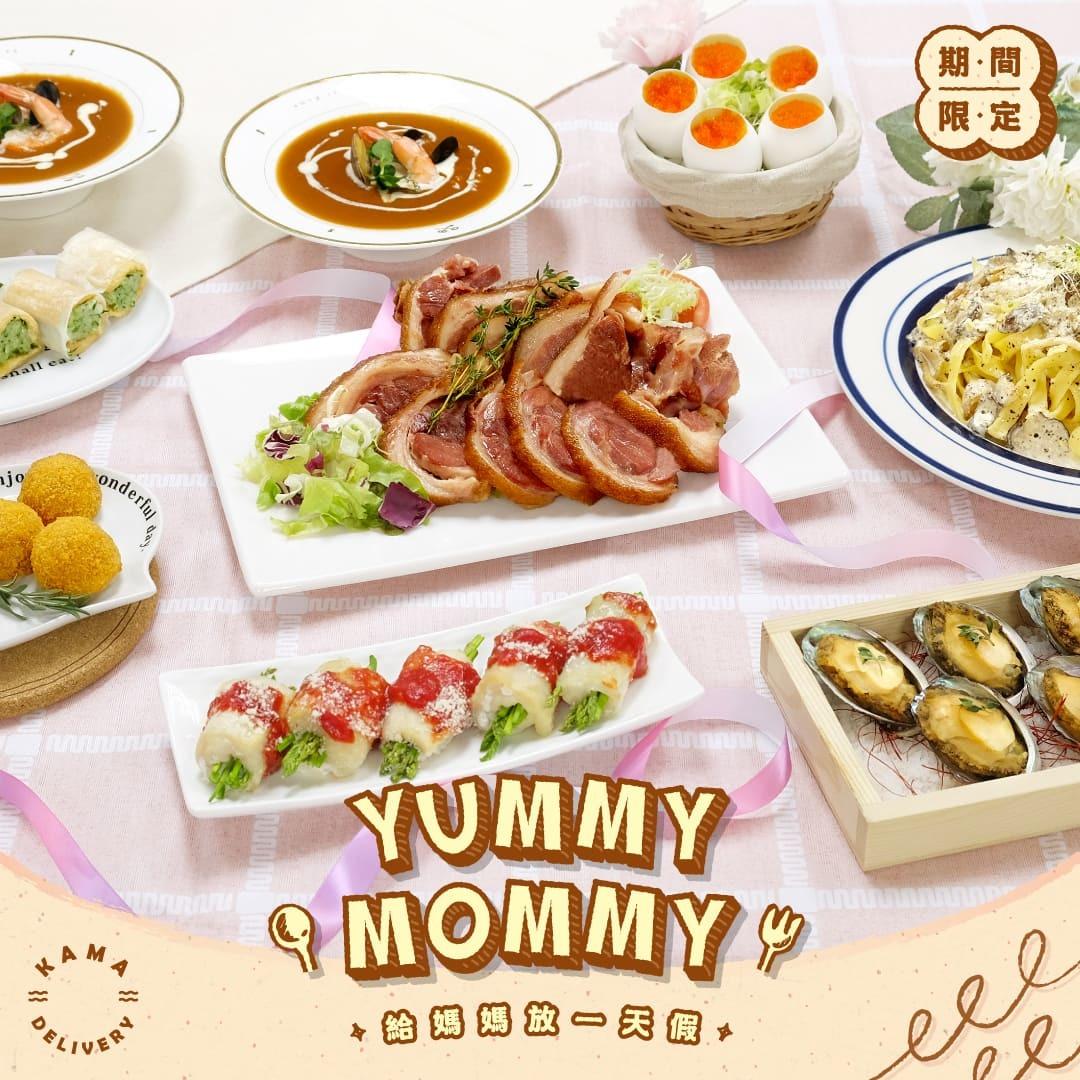 Kama Delivery於2021年限定推出的母親節到會外賣套餐