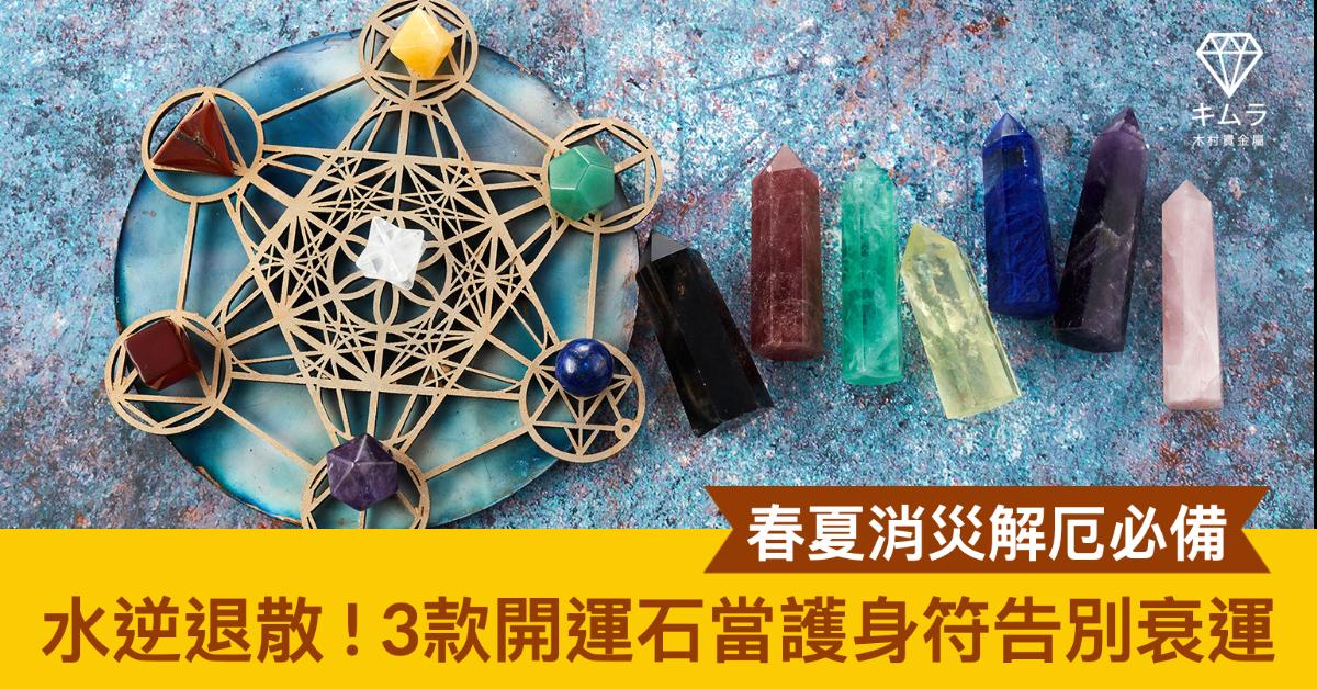 占星家會以特定寶石搭配黃道十二宮增添運勢。