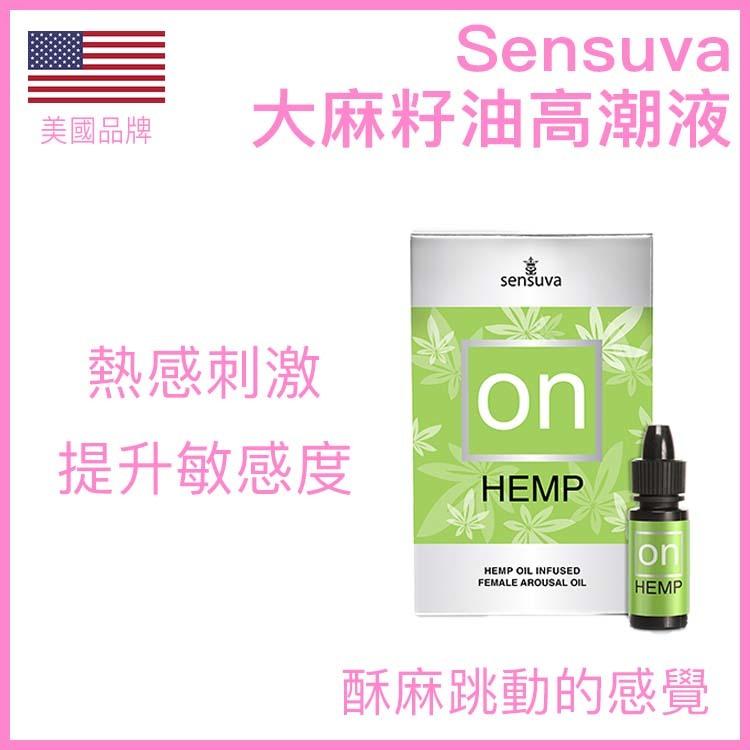 Sensuva大麻籽油高潮液