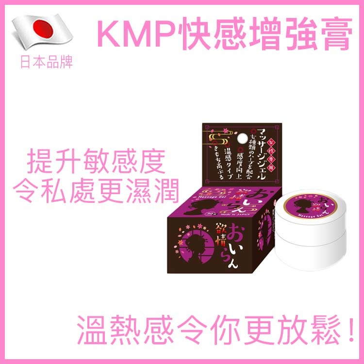 KMP快感增強膏