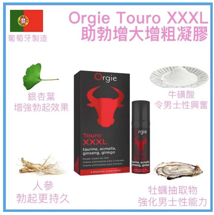 OrgieTouroXXXL助勃增大增增粗凝膠