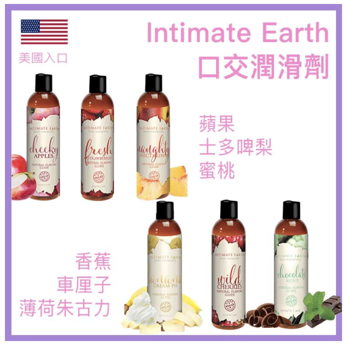 IntimateEarth口交潤滑劑