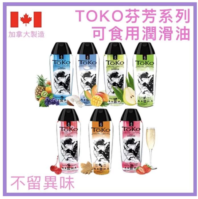 TOKO芬芳系列可食用潤滑油