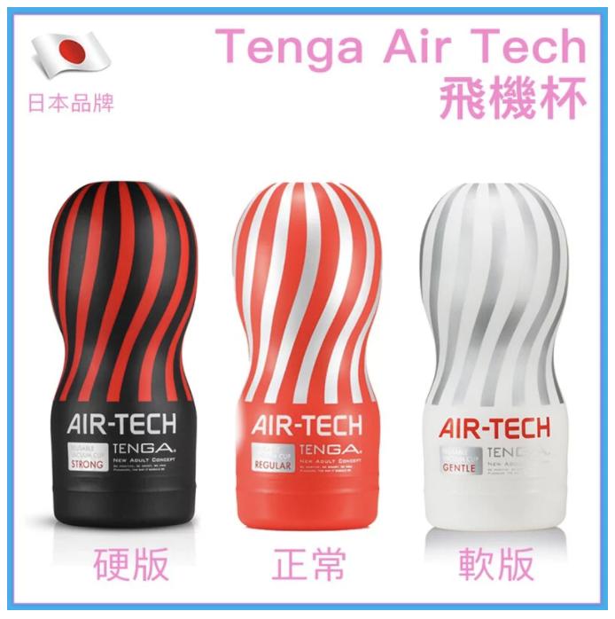 TengaAirTech飛機杯