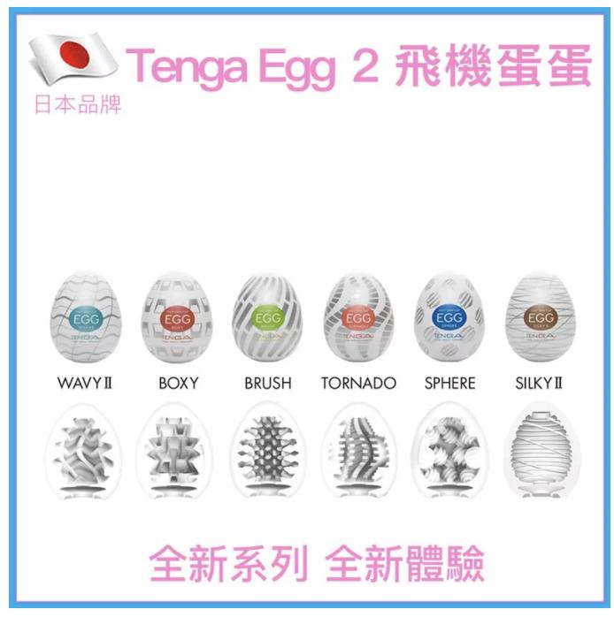 TengaEgg2代飛機蛋蛋