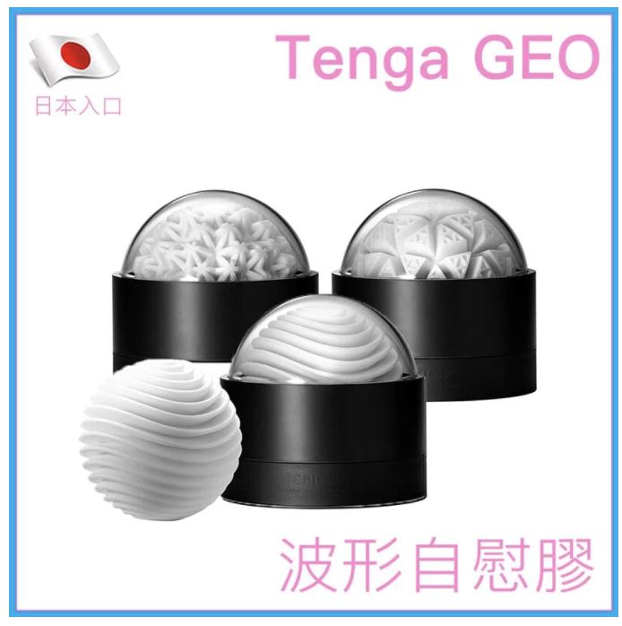 TengaGEO波形自慰膠