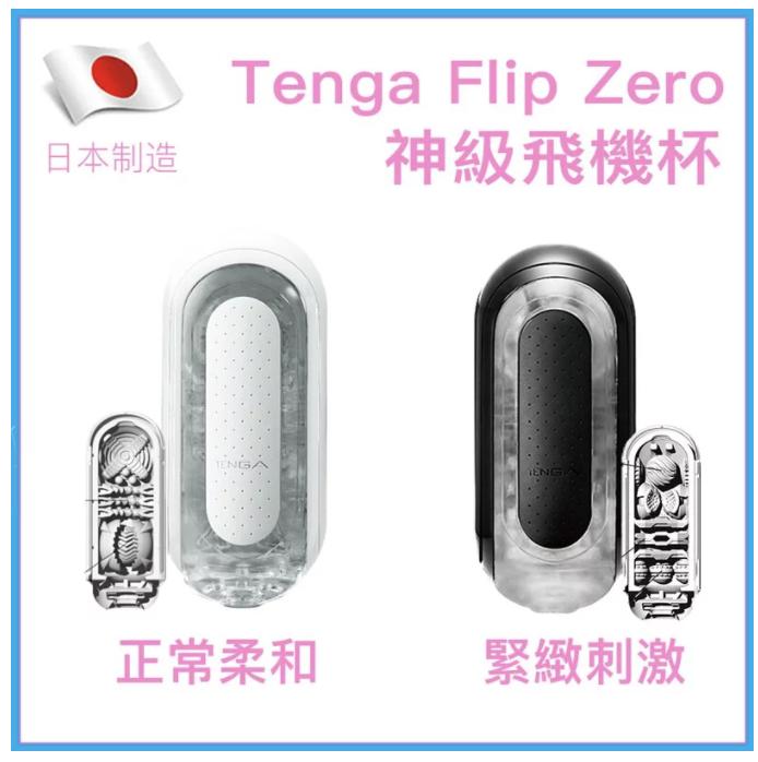 TengaFlipZero神級飛機杯