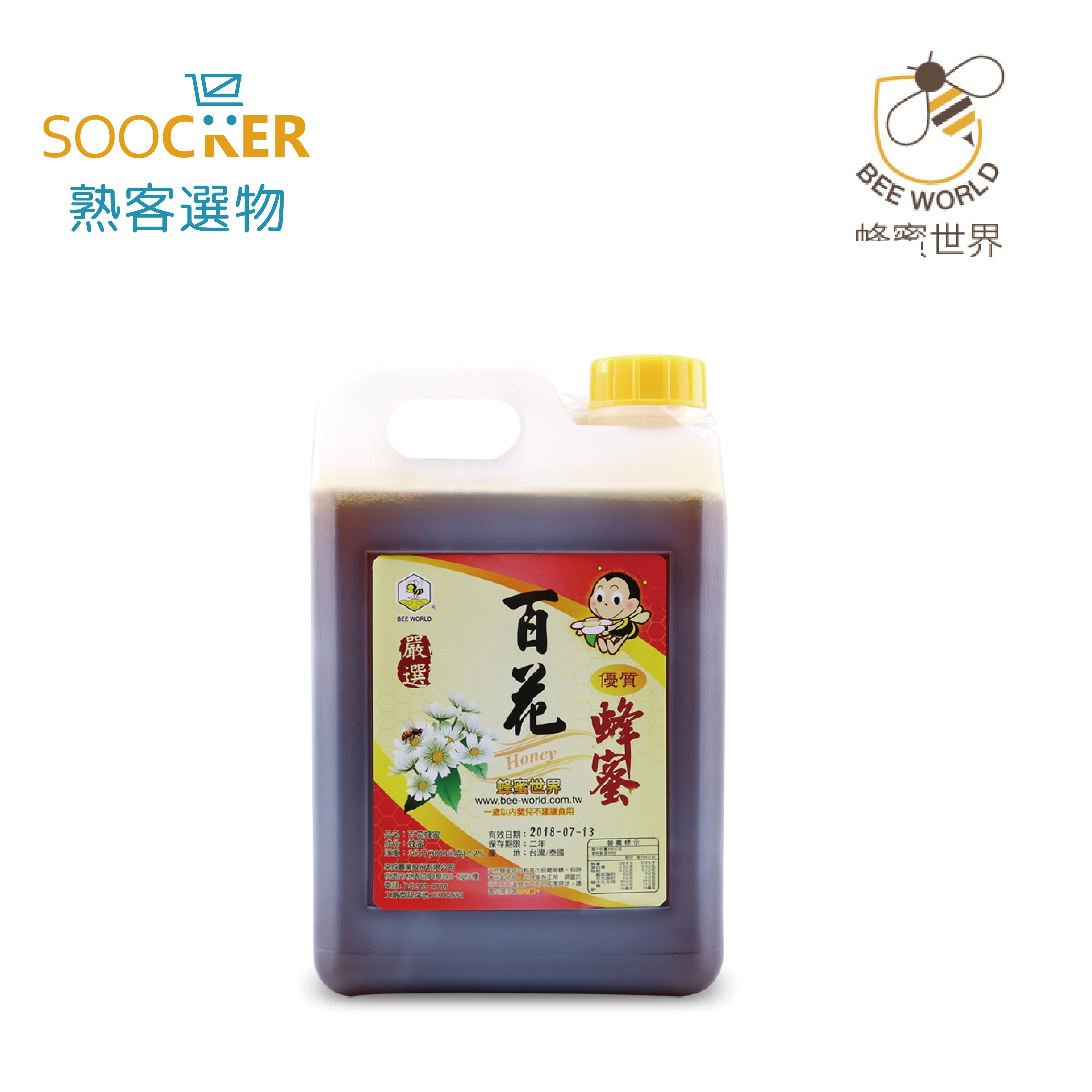 蜂蜜世界-台灣百花蜂蜜(3000g)
