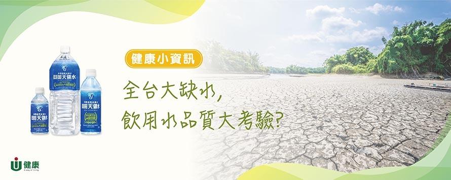 缺水品質大考驗