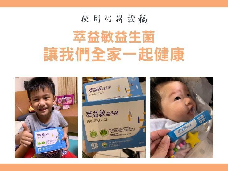 兒童過敏益生菌使用心得投稿