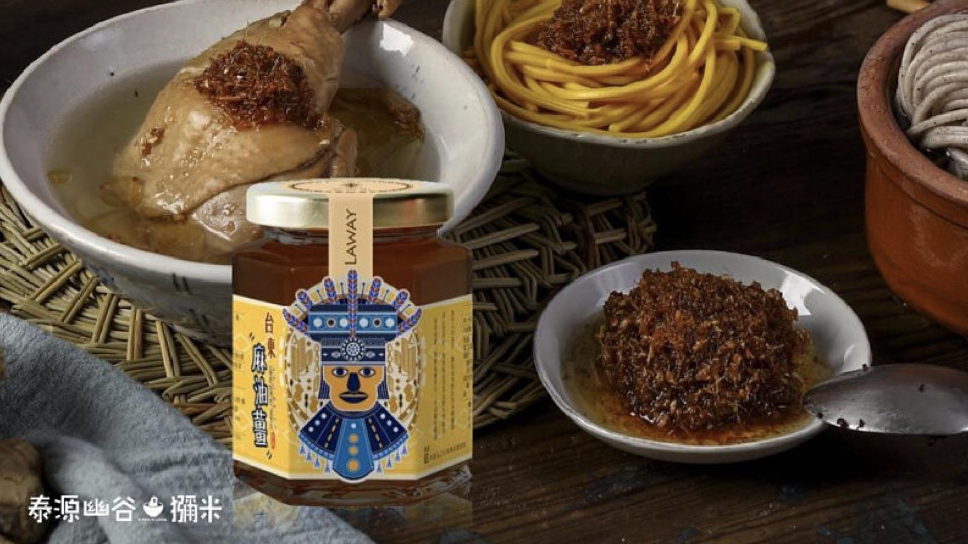一桌使用台東麻油薑煮出來的食物,有麻油雞湯跟麻油麵,還有一罐獼米的台東麻油薑