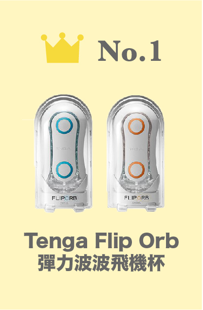 tenga flip orb