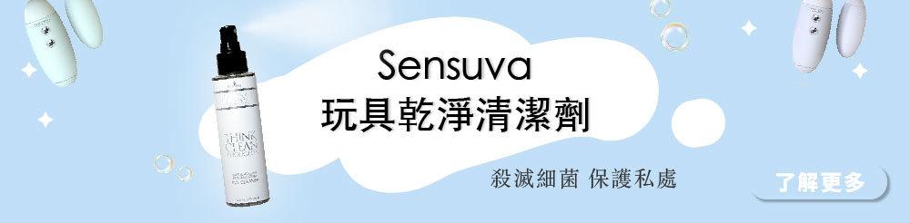 Sensuva玩具乾淨清潔劑