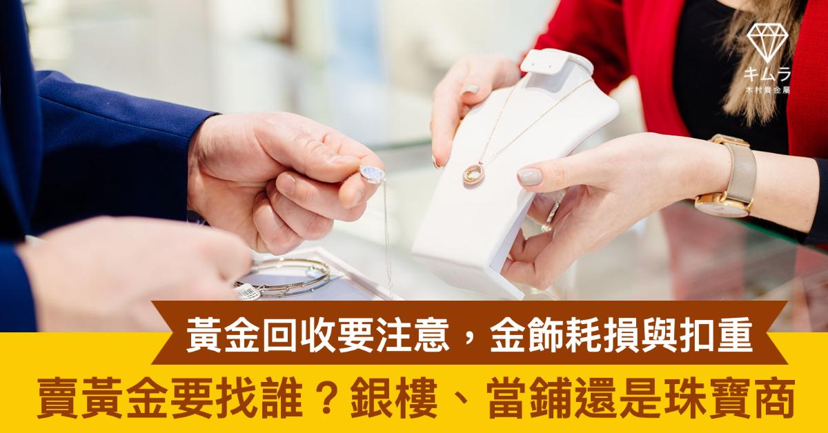 2020國際金價超越1,900美元,木村貴金屬教你如何賣金飾。