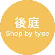 shopByType