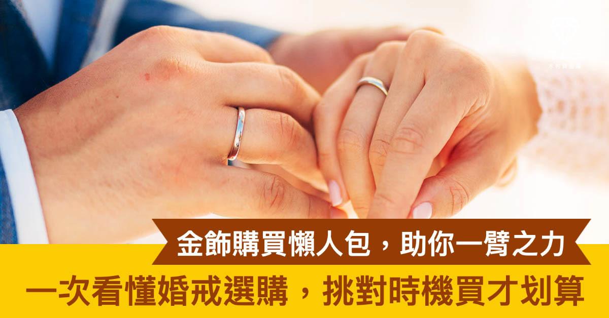 木村貴金屬,黃金對戒,結婚款