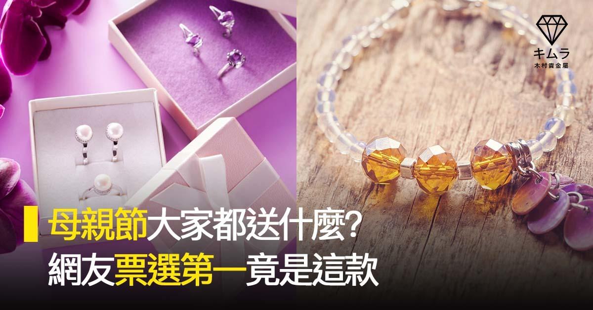 母親節禮物準備送什麼?木村貴金屬給你5款輕珠寶飾品靈感。