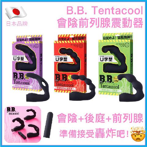 B.B. Tentacool會陰前列腺震動肛塞